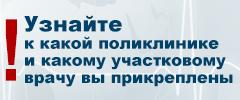 узнай врача_240х100